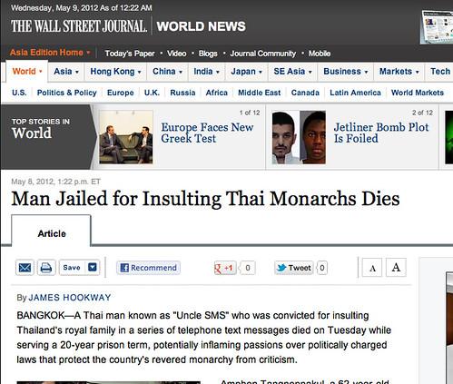 อากง Wall Street Journal