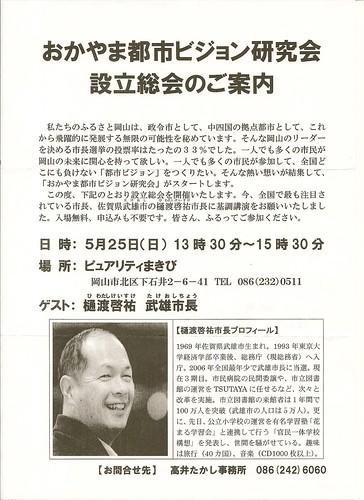 おかやま都市ビジョン研究会 設立総会