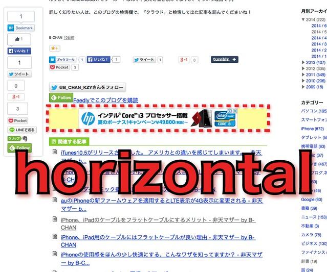 horizontal-パソコン