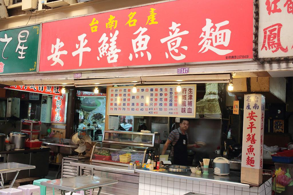 20140514萬華-安平鱔魚麵 (1)