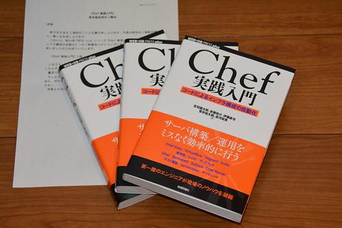 Chef実践入門 -コードによるインフラ構成の自動化-