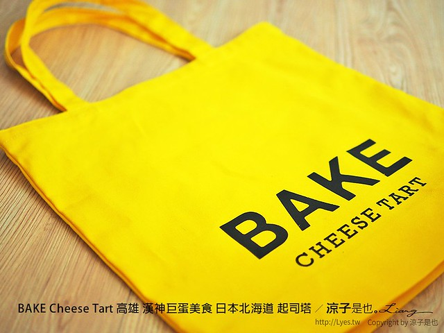 BAKE Cheese Tart 高雄 漢神巨蛋美食 日本北海道 起司塔 81