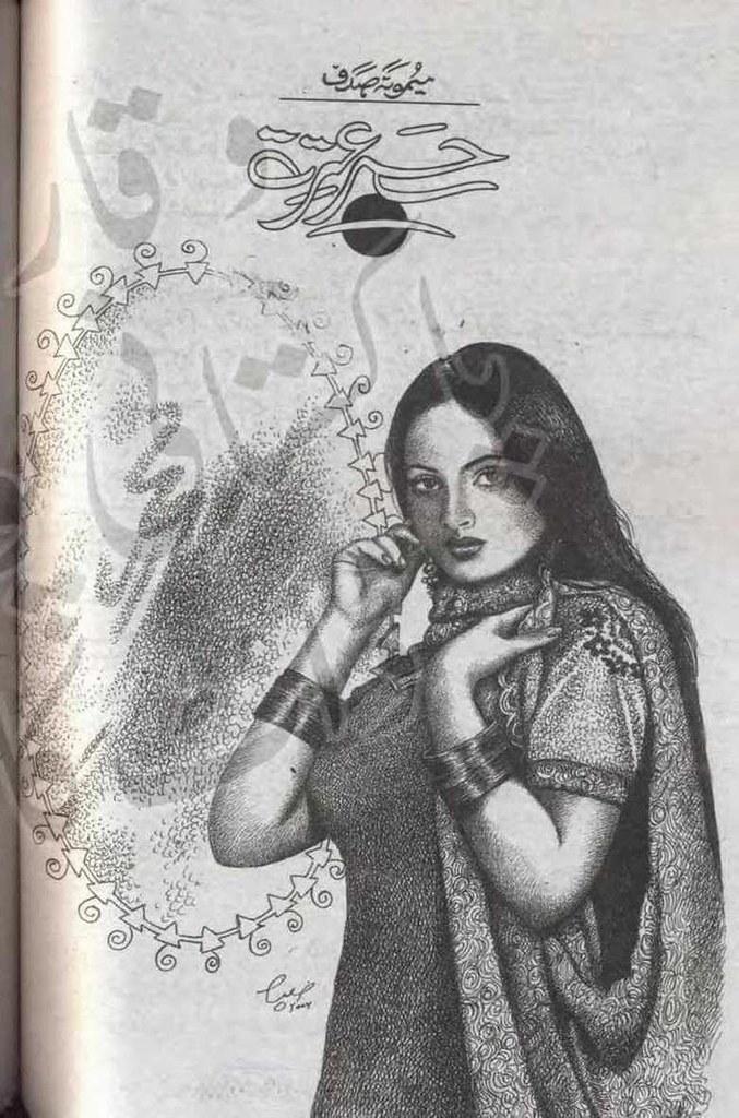 Sehr e Itrat Complete Novel By Memoona Sadaf