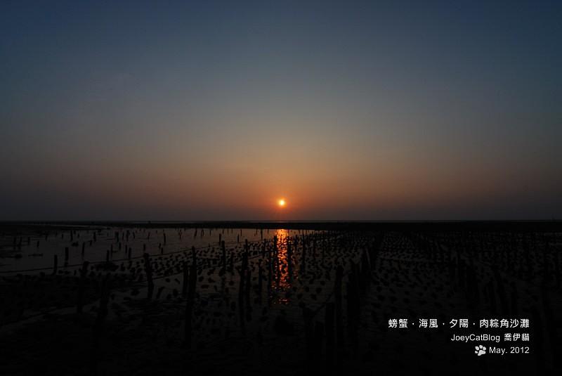 2012_0506_螃蟹,海風,夕陽,肉粽角沙灘DSC_4704