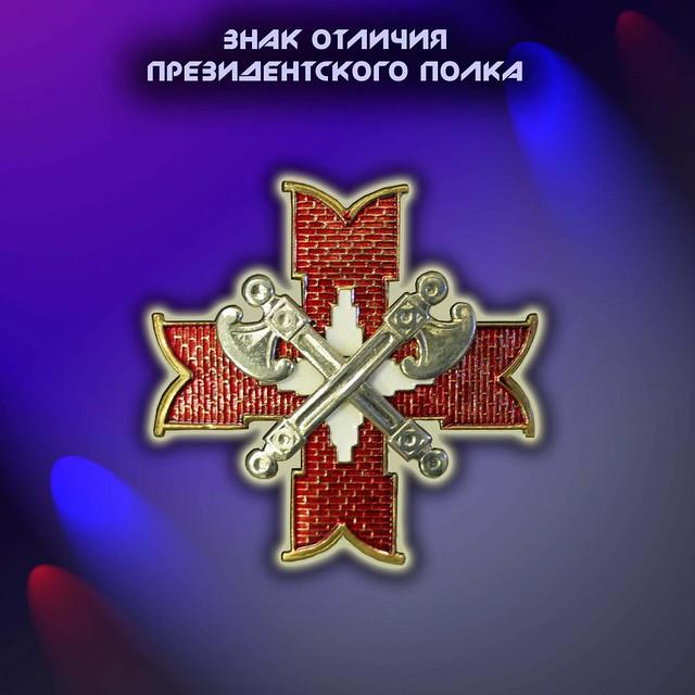 Нагрудный знак Президентского полка