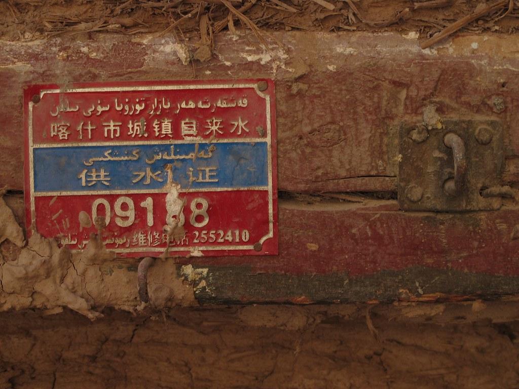 Placa d'una casa uigur del barri antic de Kashgar (Xinjiang, Xina)