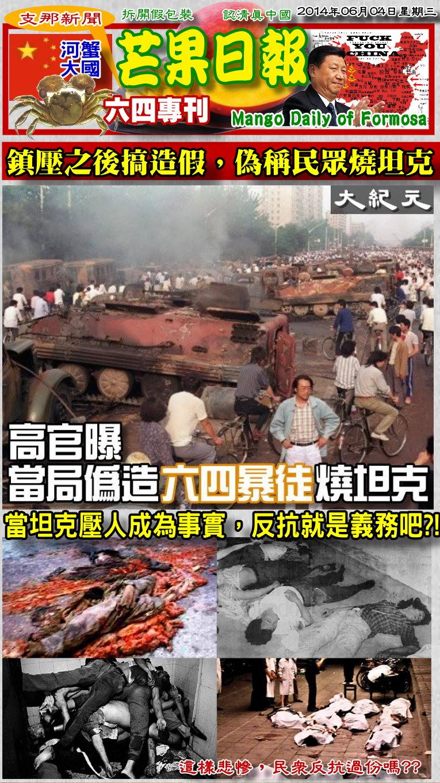 140604芒果日報--支那新聞--鎮壓之後搞造假,偽稱民眾燒坦克
