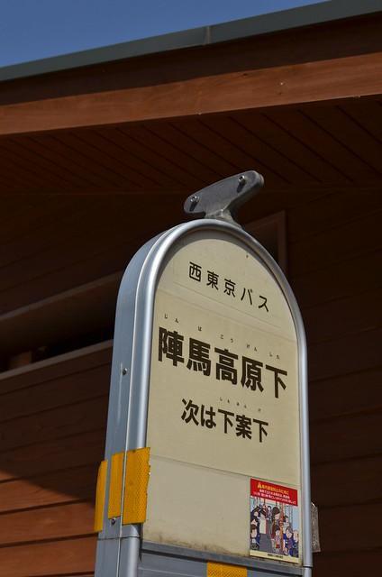 陣馬山~高尾山縦走 2014年5月31日