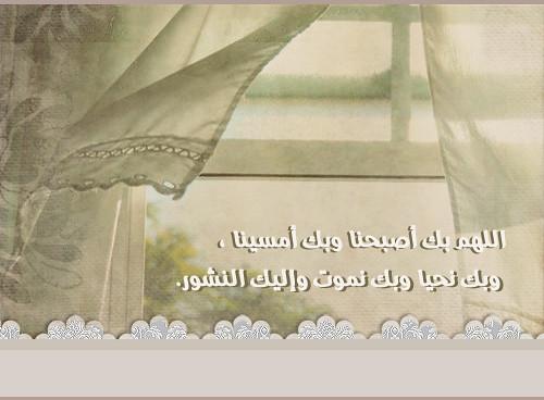 صباحك أحلى بذكر الله 7153724747_16205fb613_z