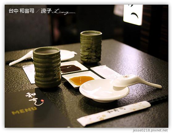 台中 和壽司 5