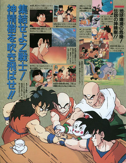 Akira Toriyama The World Anime Special_page033