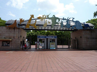 zoo entrance gate