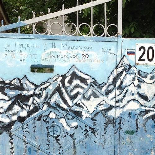 Ворота творческой личности))) #евпатория  #крым