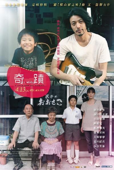 奇蹟/奇跡(I Wish)poster