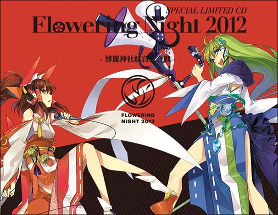 【情報】東方LIVE活動「Flowering Night 2012」5月12、13日開催