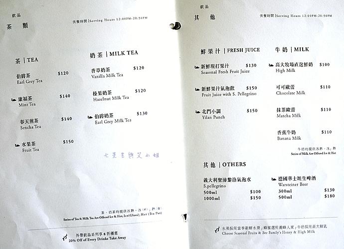 12 合盛太平 cafe story 菜單