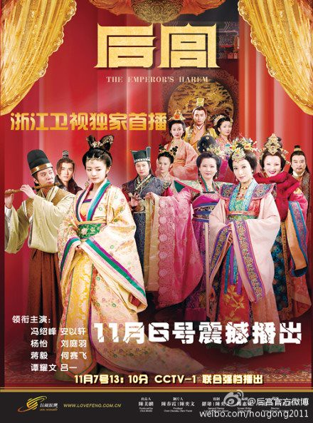 Phim Hậu Cung - The Emperors Harem