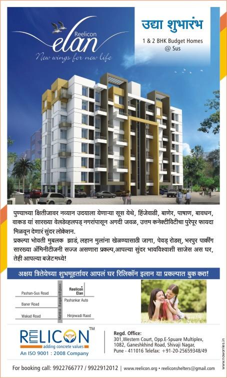 Reelicon Elan 1 BHK 2 BHK Flats Sus Pune 411021