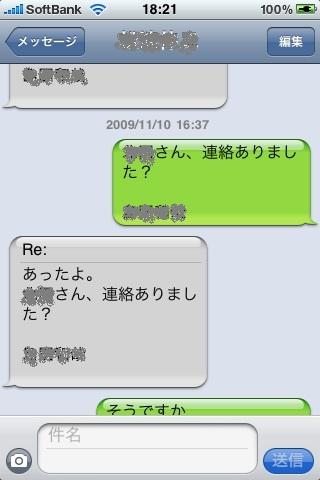MMSの画面(吹き出しの会話風)