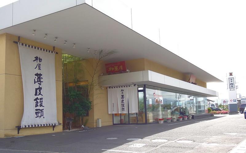 柏屋御山店