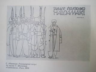"""Title pages for Shevchenko's """"Haydamaky"""" (1964)"""