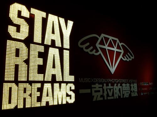 Stay Real Dreams 一克拉的夢想