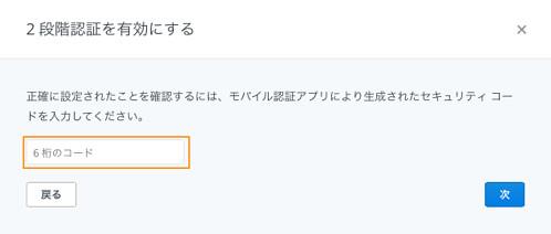 Dropboxコード入力