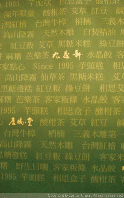 九鼎軒客家米食-0001
