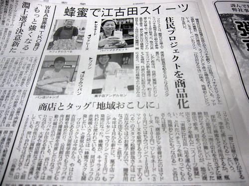 江古田ミツバチ・プロジェクト@朝日新聞