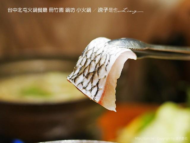 台中北屯火鍋餐廳 冊竹園 鍋坊 小火鍋 23