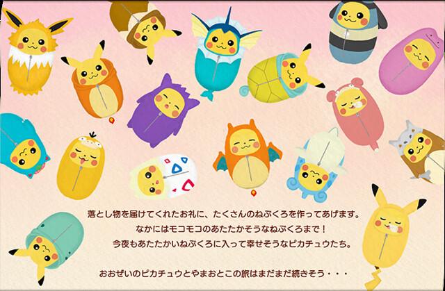 為皮卡丘特製的暖呼呼睡袋! 『一番賞』 皮卡丘 睡袋收藏 第三彈 nebukuro collection