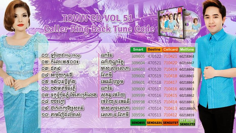 Town CD Vol 51 | Apoy Kun Ov by Peak Mi Complete Album Happy Khmer New Year