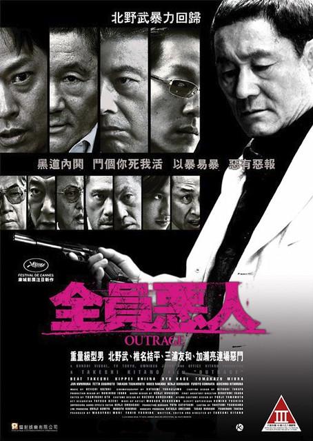 全員惡人(12-2010)