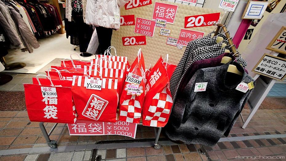 Japan Lucky Bag