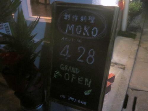 MOKO(桜台)