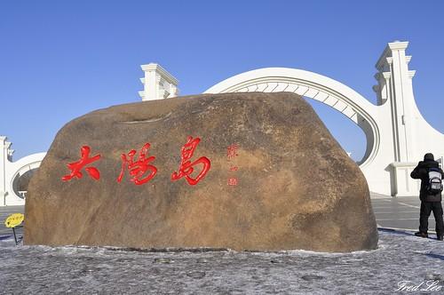 04210128哈尔滨太阳岛