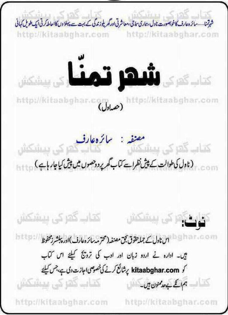 Shehar e Tamana Complete Novel By Saira Arif