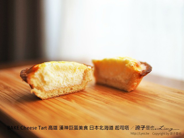 BAKE Cheese Tart 高雄 漢神巨蛋美食 日本北海道 起司塔 86