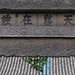 Chinese writing on gateway at Xi'an Great Mosque