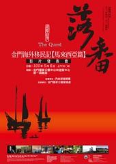 落番金門發表會網宣海報(100年5月6日).jpg