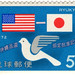 Ryukyu Islands stamp: Japan and U.S.A. flags