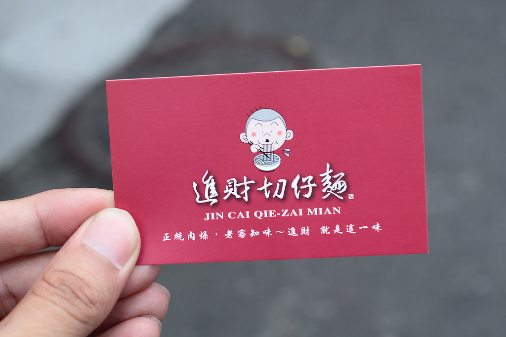 20140425萬華-進財切仔麵 (14)