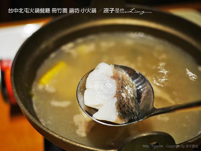 台中北屯火鍋餐廳 冊竹園 鍋坊 小火鍋 22