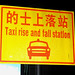 Taxi Rise and Fall Statlon by cowyeow