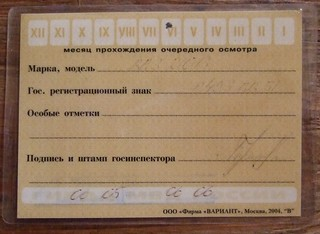 RUSSIA 2006 ---REGISTRATION CARD SIDE B