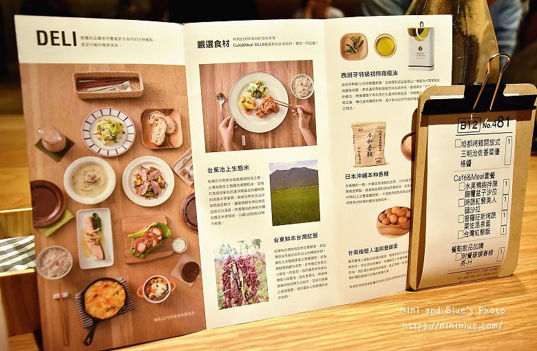 30053913196 8e104981a3 b - Muji Cafe & Meal無印良品美食餐廳台中店開幕瞜!