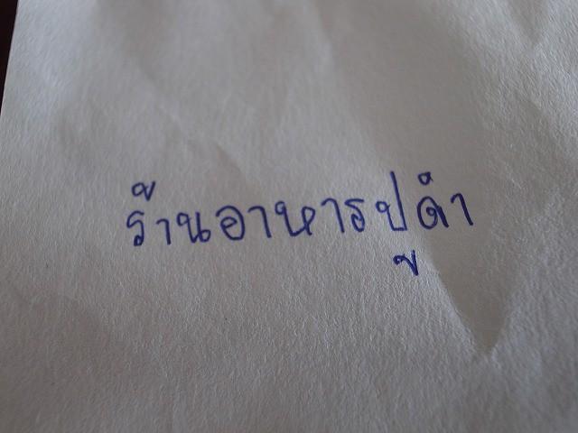 <p>タイ語でプーダムを書いてもらいました。<br /> これを見せれば、現地の人にも店を教えてもらえます!<br /> わたしたち、これがあって大助かりでした</p>