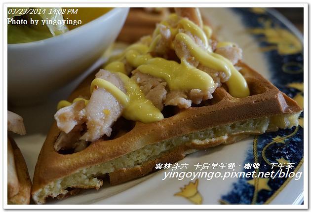 20140323雲林斗六_卡后早午餐DSC00582