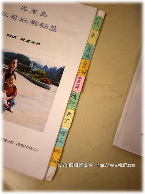 0501自製旅遊手冊002