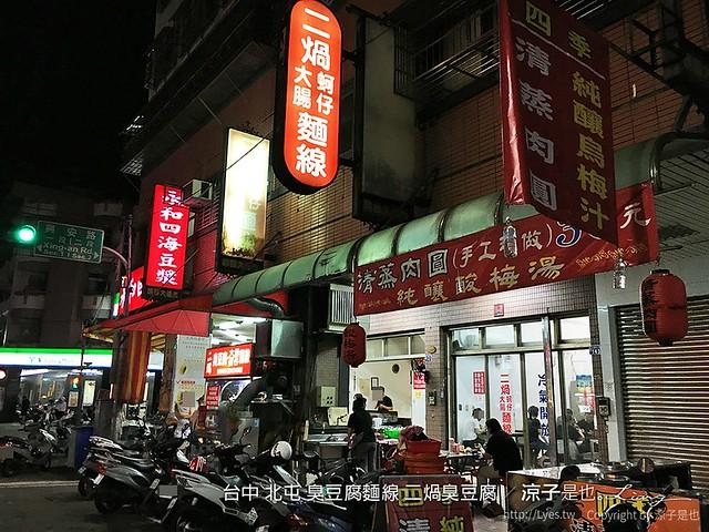 台中 北屯 臭豆腐麵線 二煱臭豆腐 2